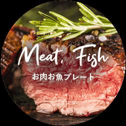 お肉お魚プレート
